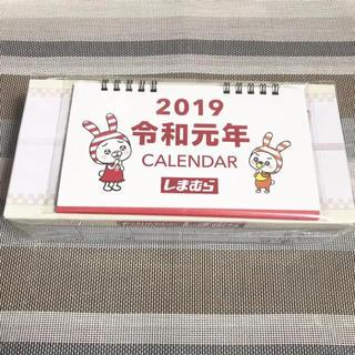 しまむら - しまむら 2019 平成 令和元年 カレンダー ティッシュBOX ★新品未使用★