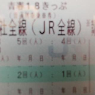 ジェイアール(JR)の青春18きっぷ1冊未使用  5回分 青春18切符 返却不要(鉄道乗車券)