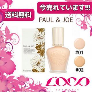 PAUL & JOE - ポール&ジョー 下地 01