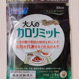 FANCL - カロリミット 30日分 ファンケル