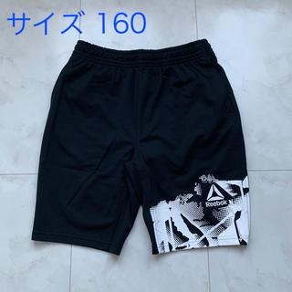 adidas - 送料込み☆新品タグ付き  Reebok  adidasハーフパンツ サイズ160