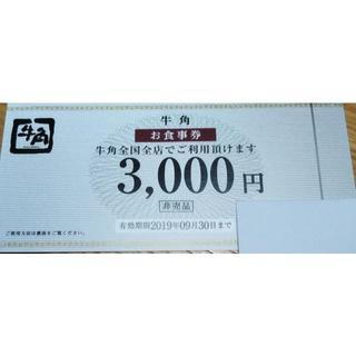 牛角 お食事券3000円分◆金券(レストラン/食事券)