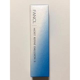 ファンケル(FANCL)のFANCL モイストリファイン 乳液 しっとり 新品(乳液 / ミルク)