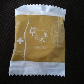 ソウカモッカ(草花木果)の草花木果 石鹸(サンプル/トライアルキット)