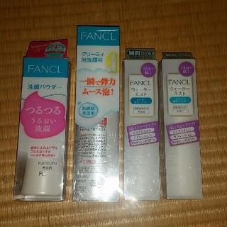 FANCL - ファンケル 洗顔セットとウォーターミスト
