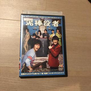 泥棒役者 DVD 丸山隆平 高畑充希 ユースケサンタマリア 宮川大輔