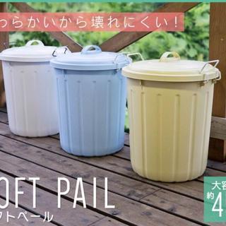 人気☆★全3色! ソフトペール 45L ゴミ箱