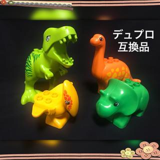 デュプロ 互換品 恐竜 T・レックス 恐竜セット(積み木/ブロック)