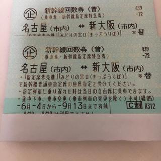 ジェイアール(JR)の新大阪〜名古屋 新幹線指定席回数券2枚(鉄道乗車券)