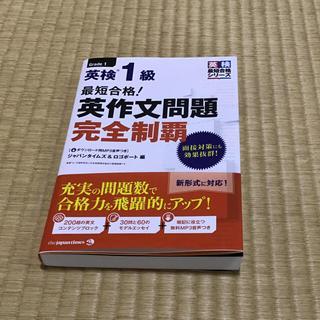 ジャパンタイムズ 最短合格! 英検1級 英作文問題完全制覇 古本