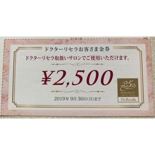 ドクターリセラ☆金券(その他)