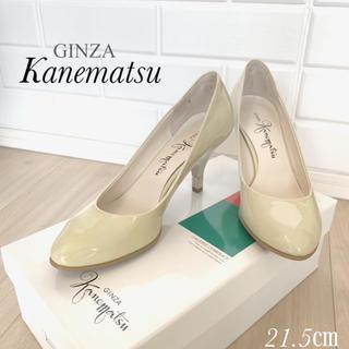 ギンザカネマツ(GINZA Kanematsu)の【超美品】銀座かねまつ パンプス ベージュ(ハイヒール/パンプス)