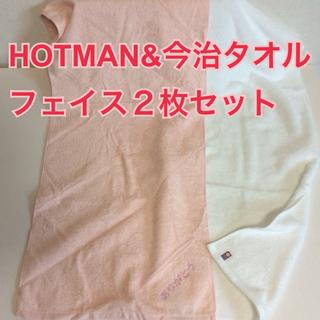 ホットマン&今治タオルフェイスタオル2枚セット*未使用品