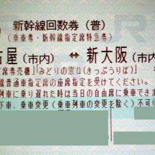 ジェイアール(JR)の新幹線回数券1枚 名古屋⇔新大阪 乗車券 指定席特急券 2019.9.7まで有効(鉄道乗車券)