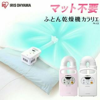 アイリスオーヤマ(アイリスオーヤマ)のアイリスオーヤマ ふとん乾燥機 カラリエ FK-C2-P(衣類乾燥機)