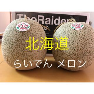 【美味メロン 送料込!】北海道 らいでん メロン 2個玉
