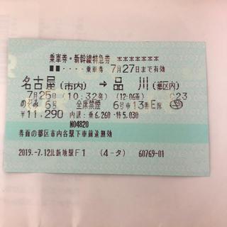 ジェイアール(JR)の新幹線チケット(鉄道乗車券)