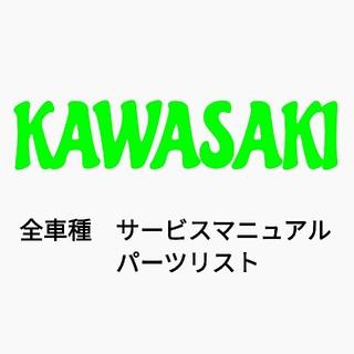 カワサキ - カワサキ サービスマニュアル、パーツリスト 各車種