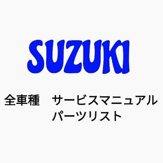 スズキ(スズキ)のスズキ サービスマニュアル、パーツリスト 各車種(カタログ/マニュアル)