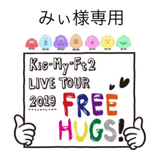 キスマイフットツー(Kis-My-Ft2)のみぃ様専用(キーホルダー/ストラップ)
