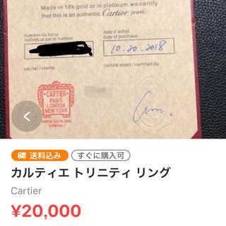 カルティエ(Cartier)のカルティエ トリニティ リング けいこう190021様確認用(リング(指輪))