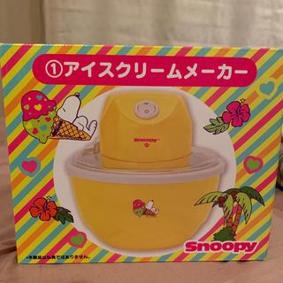スヌーピー(SNOOPY)のスヌーピー ローソン アイスクリームメーカー(調理道具/製菓道具)