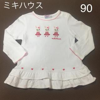 mikihouse - ミキハウス うさこ チュニック ロンT 白 薄手 長袖 90 フリル 女の子