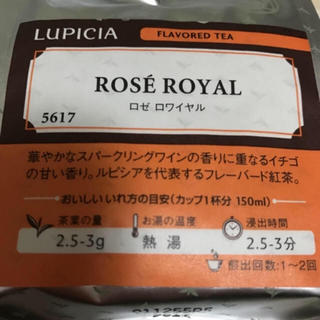 LUPICIA - ルピシア ロゼ ロワイヤル