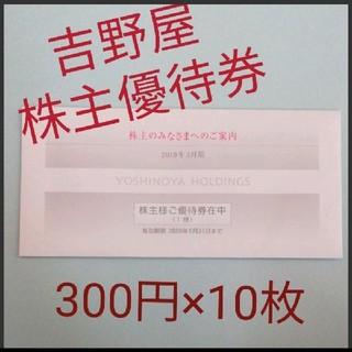 吉野家 優待券 3000円分(レストラン/食事券)
