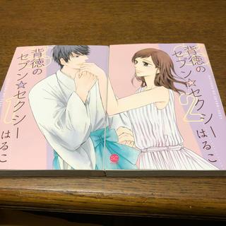 背徳のセブン☆セクシー  1.2