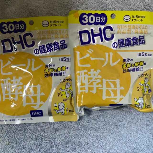 DHC(ディーエイチシー)のビール酵母☆DHC その他のその他(その他)の商品写真