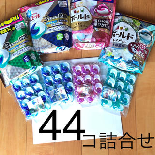 ピーアンドジー(P&G)のアリエール &ボールド ジェルボール  4種で44個(洗剤/柔軟剤)