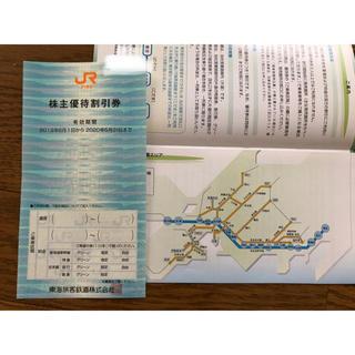 ジェイアール(JR)の【送料無料】   JR東海 株主優待割引券 (鉄道乗車券)