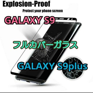 s9 / S9 Plus / SAMSUNG★Galaxy /フルカバー ガラス