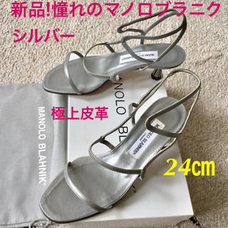 マノロブラニク(MANOLO BLAHNIK)の新品!憧れの!マノロブラニク アンクルストラップ 極上皮革 24㎝(サンダル)