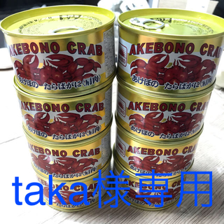 マルハニチロ たらばがに(肩肉) 8缶セット(缶詰/瓶詰)