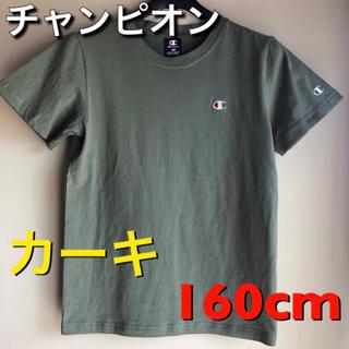 Champion - 新品 レディース チャンピオン Tシャツ 160 S カーキ キッズ メンズ