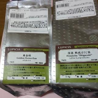 LUPICIA - ルピシア 黄金桂と信楽熟成ほうじ茶