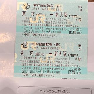 ジェイアール(JR)の新幹線 新大阪⇆東京(鉄道乗車券)
