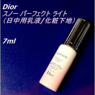 ディオール(Dior)の2019新作★3024円分 Dior スノー パーフェクト ライト 化粧下地(化粧下地)