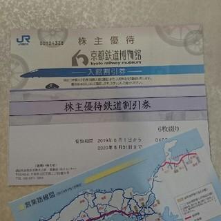 ジェイアール(JR)のJR西日本株主優待券(鉄道乗車券)