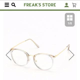 フリークスストア(FREAK'S STORE)のmrn様専用✰︎フリークスストア 伊達メガネ  クリアメガネ(サングラス/メガネ)