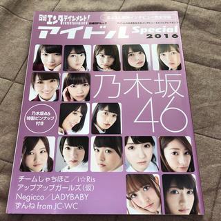 乃木坂46 - ※売り切り※乃木坂46 日経エンタテインメント!アイドルSpecial 2016