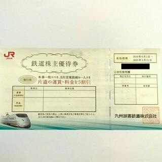 ジェイアール(JR)のJR 九州 鉄道株主優待券 麗まま様専用(鉄道乗車券)