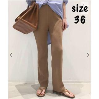 L'Appartement DEUXIEME CLASSE - Rib Knit パンツ 36 キャメル 未開封新品タグ付き