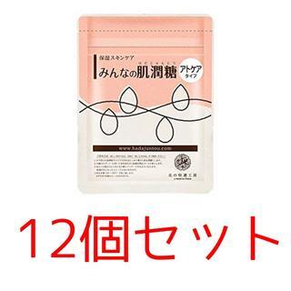 みんなの肌潤糖 アトケアタイプ 12個セット