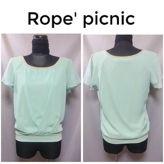 ロペピクニック(Rope' Picnic)のロペピクニック 半袖 シフォン トップス パステルグリーン 38 レディース (カットソー(半袖/袖なし))
