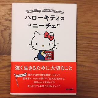 ハローキティ - ハローキティのニーチェ文庫本