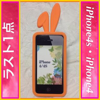 ウサみみ★iPhone4s・iPhone4カバー