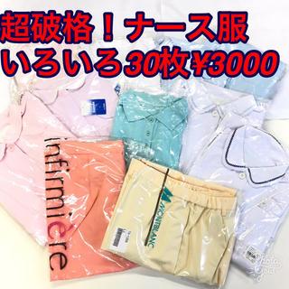 新品未使用品☆超破格!ナース服 デザイン・カラー・サイズいろいろ30枚セット
